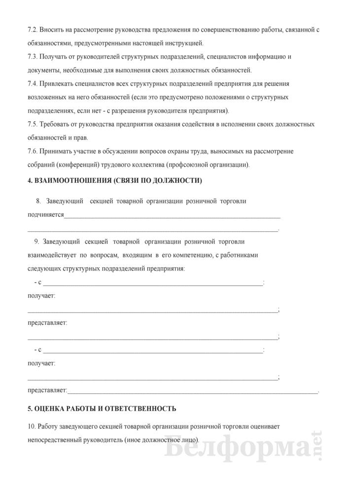 Должностная инструкция заведующему секцией товарной организации розничной торговли. Страница 4