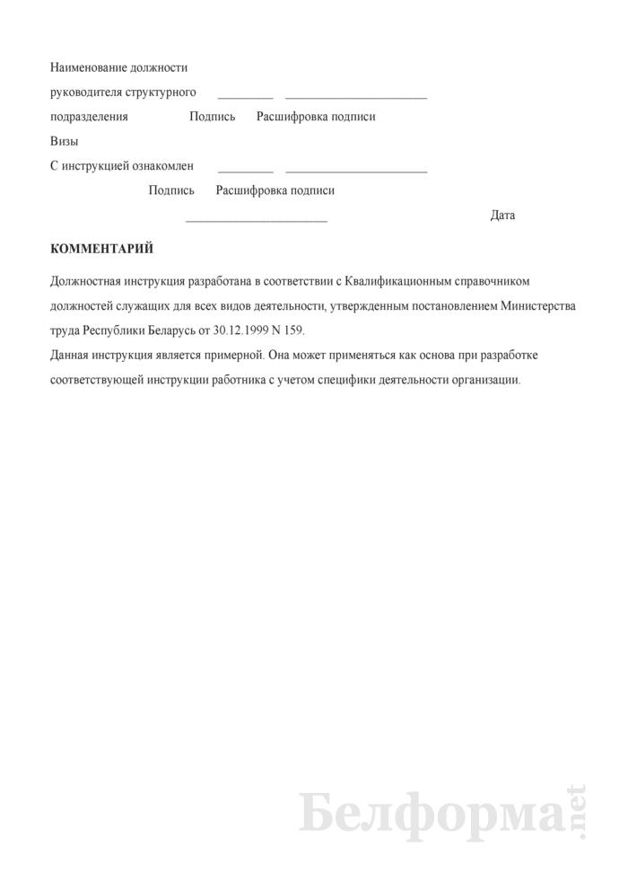 Должностная инструкция заведующему складом. Страница 5
