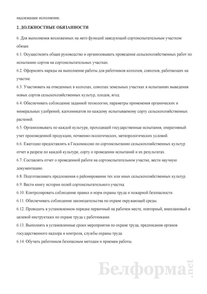 Должностная инструкция заведующему сортоиспытательным участком. Страница 2