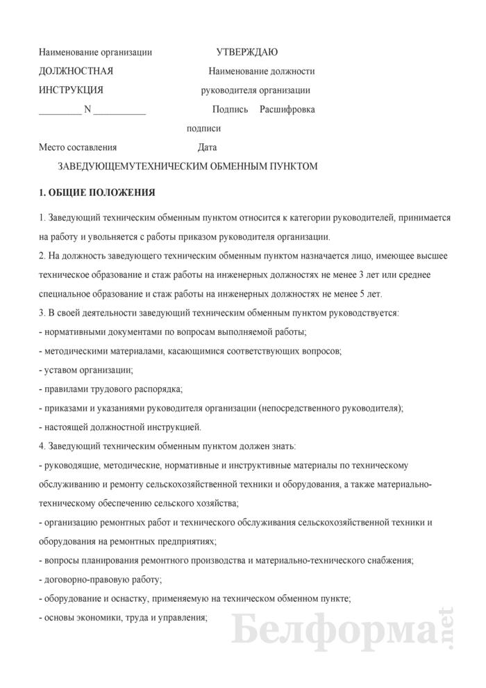 Должностная инструкция заведующему техническим обменным пунктом. Страница 1