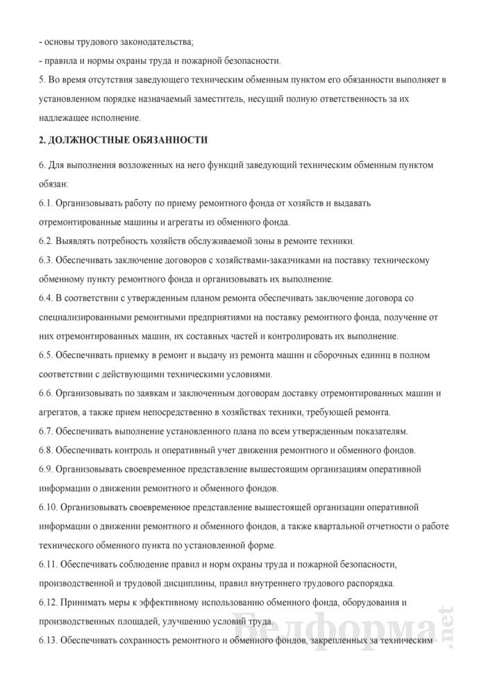 Должностная инструкция заведующему техническим обменным пунктом. Страница 2