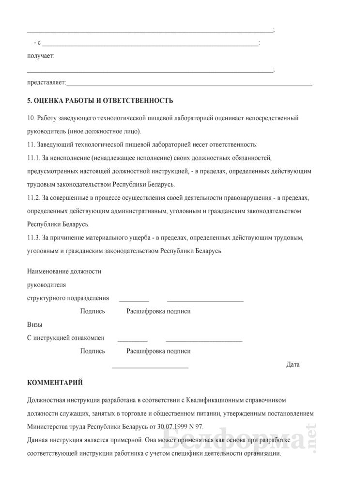 Должностная инструкция заведующему технологической пищевой лабораторией. Страница 4