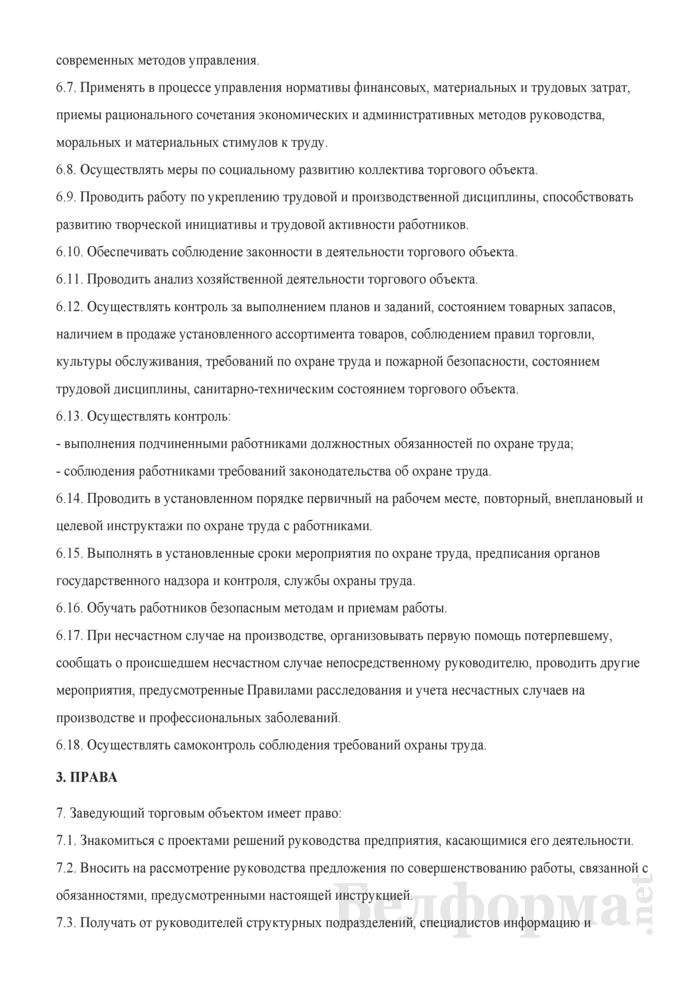 Должностная Инструкция Работника Информационной Службы