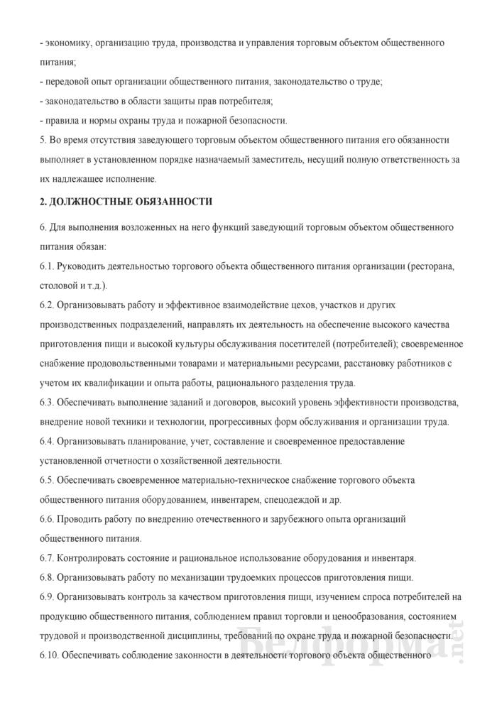 Должностная инструкция заведующему торговым объектом общественного питания. Страница 2
