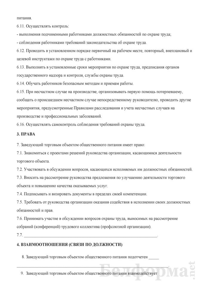 Должностная инструкция заведующему торговым объектом общественного питания. Страница 3