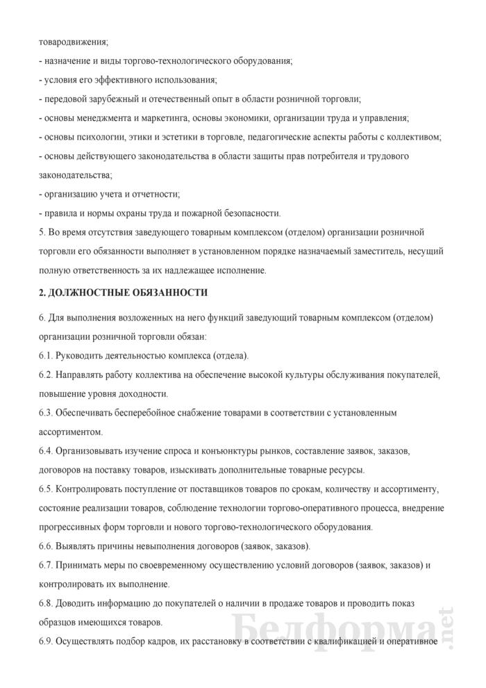 Должностная инструкция заведующему товарным комплексом (отделом) организации розничной торговли. Страница 2