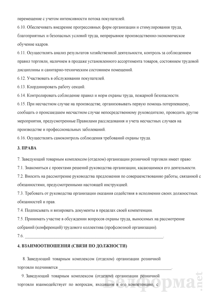 Должностная инструкция заведующему товарным комплексом (отделом) организации розничной торговли. Страница 3