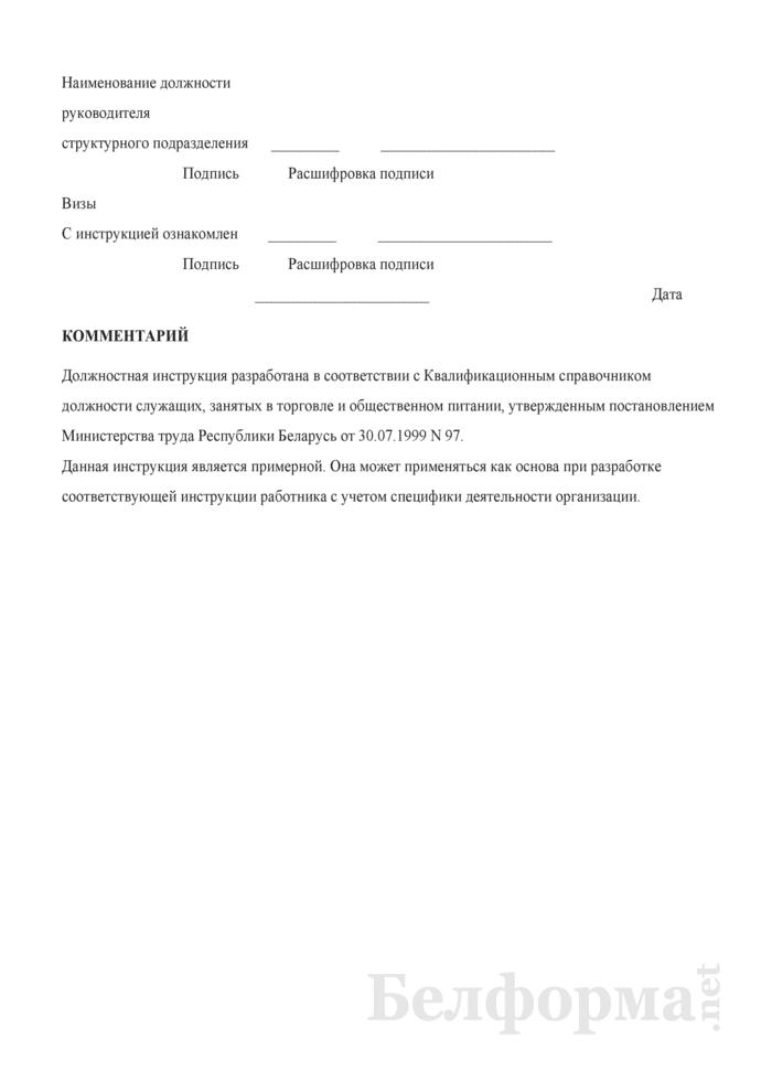 Должностная инструкция заведующему товарным комплексом (отделом) организации розничной торговли. Страница 5