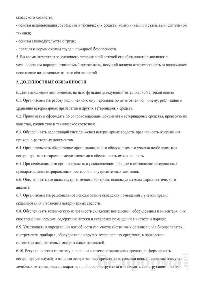 Должностная инструкция заведующему ветеринарной аптекой. Страница 2
