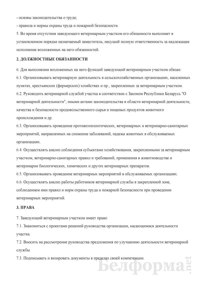 Должностная инструкция заведующему ветеринарным участком. Страница 2