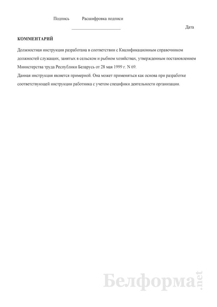 Должностная инструкция заведующему заготовительным пунктом на заводах первичной обработки льна и прочих лубяных культур. Страница 5