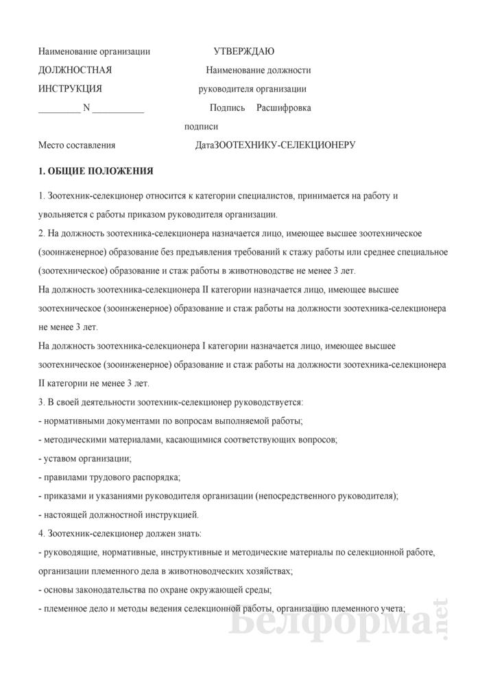 Должностная инструкция зоотехнику-селекционеру. Страница 1