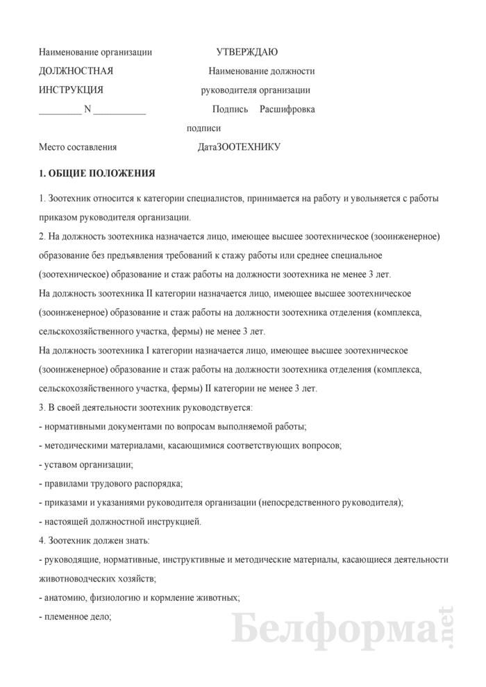 инструкция по охране труда для зоотехника-селекционера - фото 5