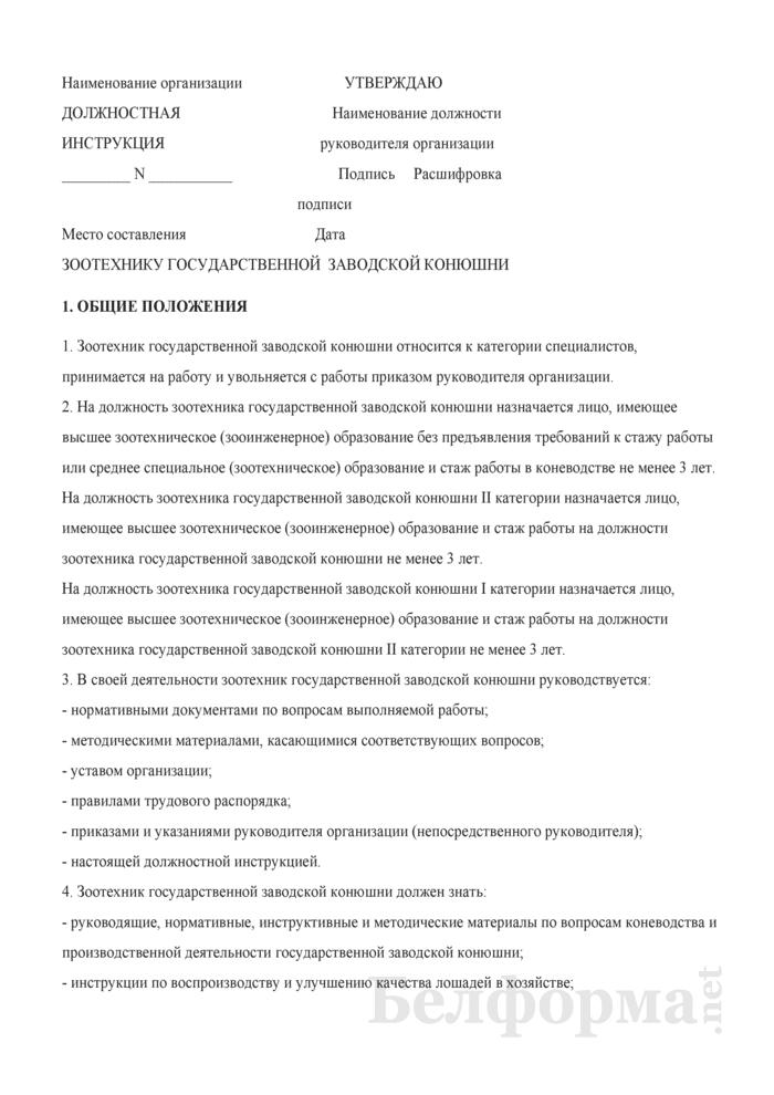 Должностная инструкция зоотехнику государственной заводской конюшни. Страница 1