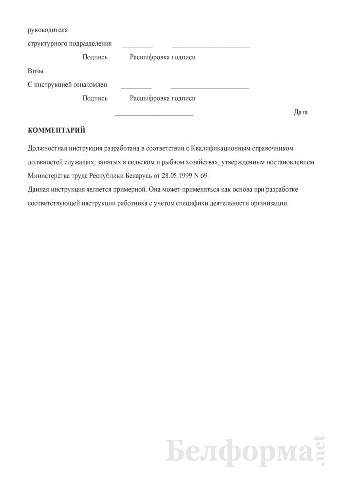 Должностная инструкция зоотехнику государственной заводской конюшни. Страница 5