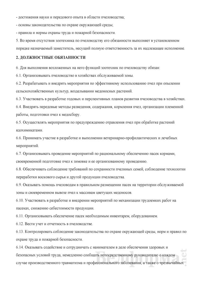 Должностная инструкция зоотехнику по пчеловодству. Страница 2