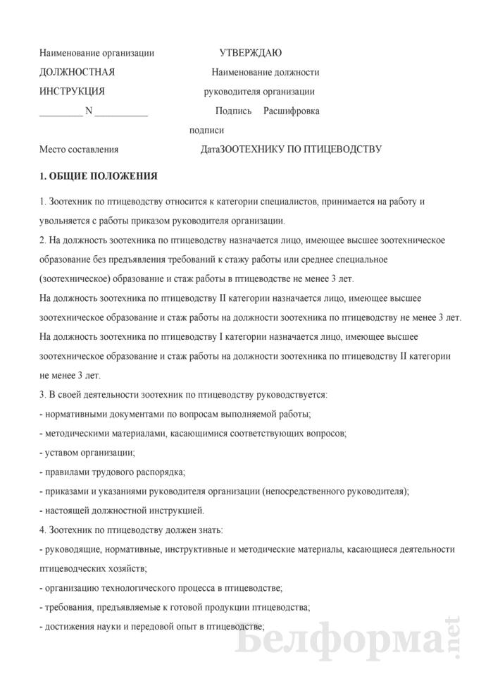 Должностная инструкция зоотехнику по птицеводству. Страница 1