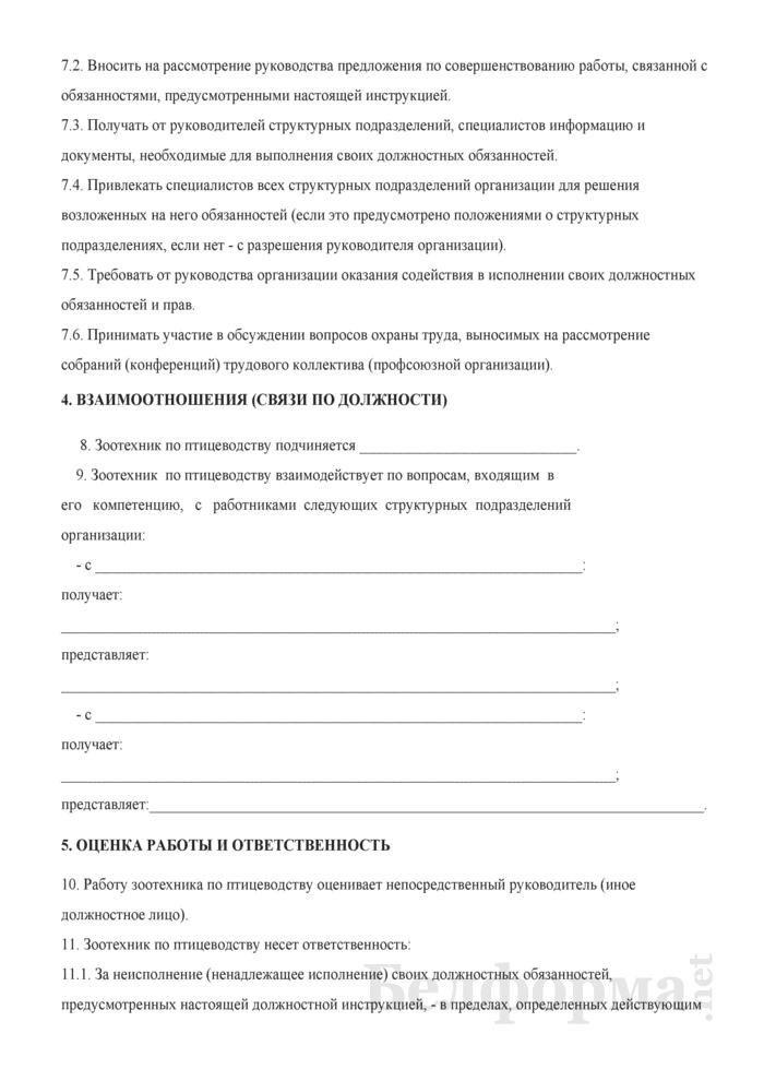 Должностная инструкция зоотехнику по птицеводству. Страница 3