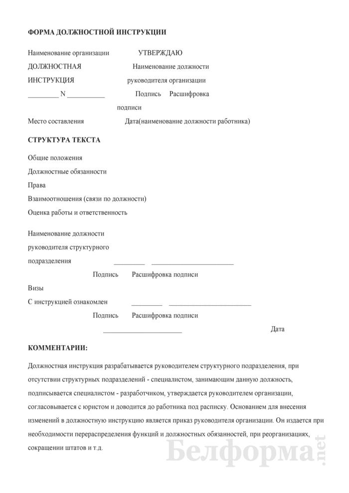 Форма Должностной инструкции. Страница 1
