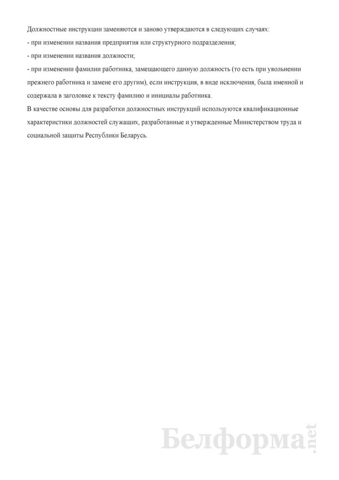 Форма Должностной инструкции. Страница 2
