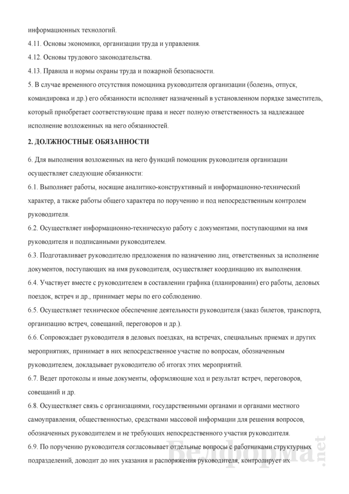 Примерная должностная инструкция помощнику руководителя организации. Страница 2
