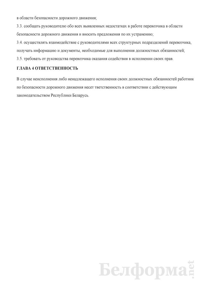 Примерная форма должностной инструкции работника службы безопасности дорожного движения перевозчика. Страница 3