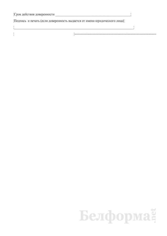 Доверенность на представительство интересов заявителя (заявителей) перед патентным органом (на русском языке). Страница 3