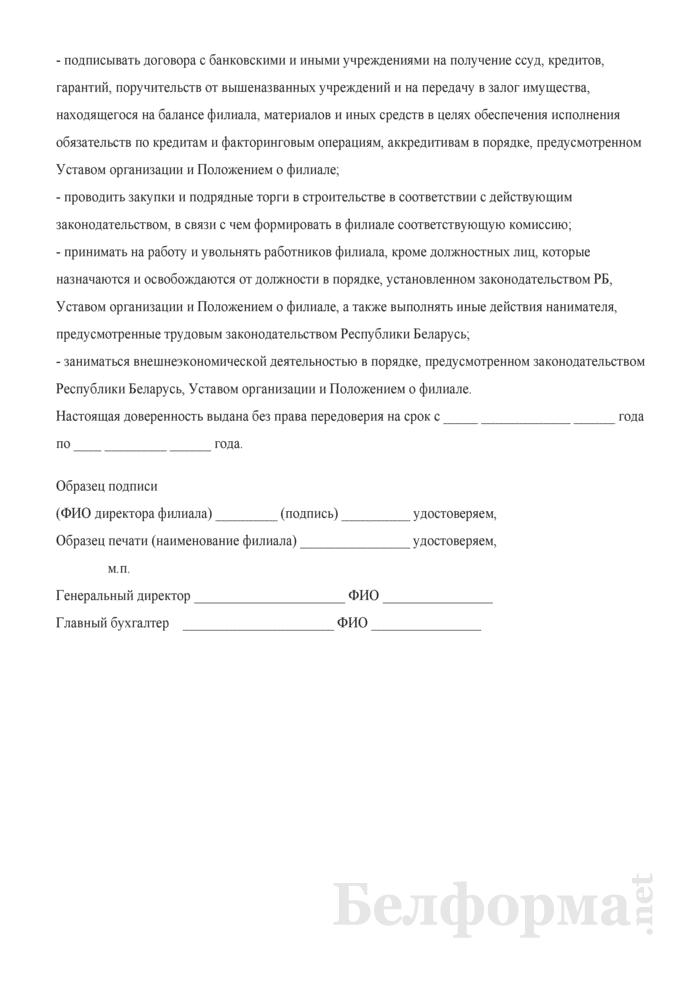 Доверенность директора филиала строительной организации. Страница 2