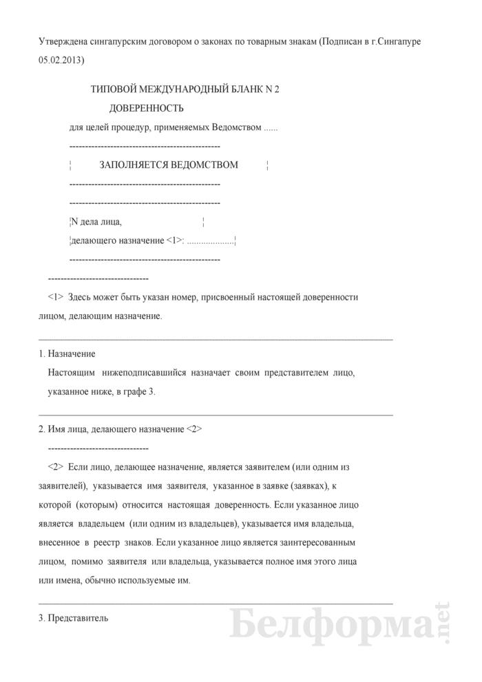 Доверенность (к заявке на регистрацию товарного знака). Страница 1