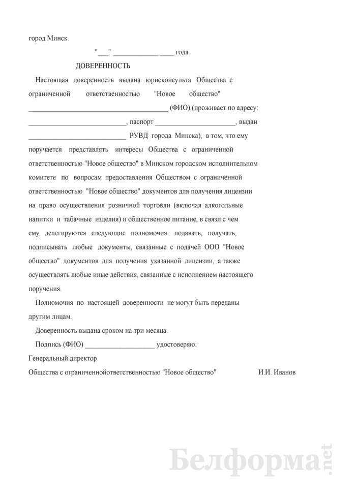 Доверенность на подачу документов для получения лицензии. Страница 1