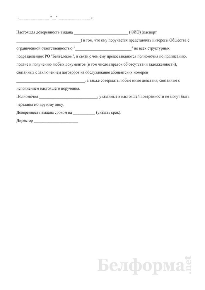 Доверенность на представление интересов организации в Белтелеком. Страница 1