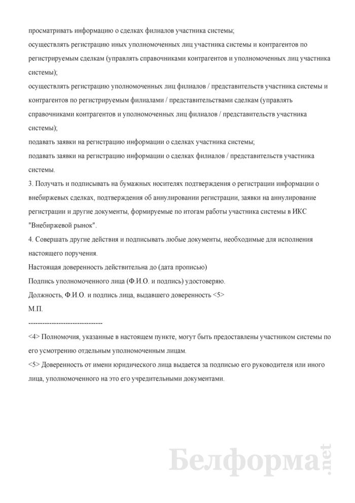 """Доверенность на представление интересов участника системы в ИКС """"Внебиржевой рынок"""" (Форма). Страница 2"""
