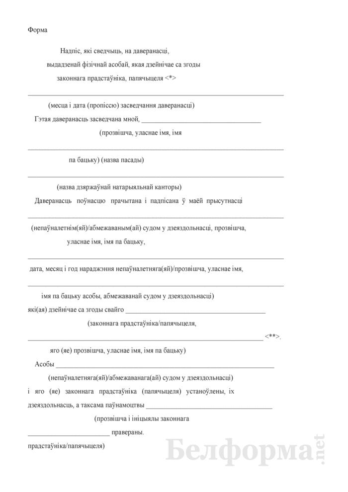 Удостоверительная надпись на доверенности, выданной физическим лицом, действующим с согласия законного представителя, попечителя. Страница 3