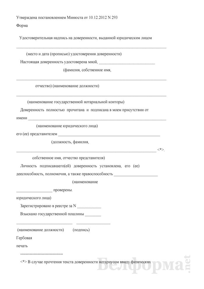 Удостоверительная надпись на доверенности, выданной юридическим лицом. Страница 1