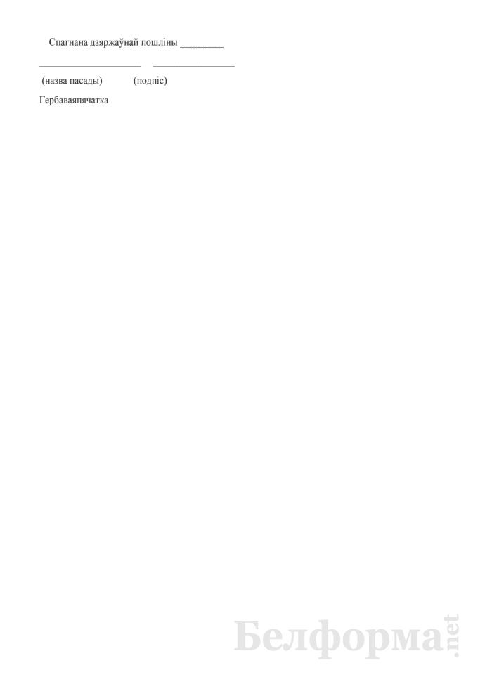 Удостоверительная надпись на доверенности, выданной юридическим лицом, представитель которого не владеет языком, на котором изложен текст доверенности, с устным переводом ему текста документа нотариусом. Страница 3