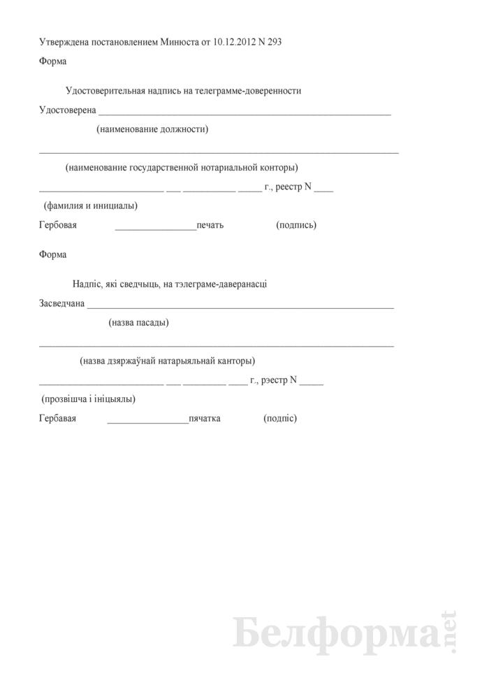 Удостоверительная надпись на телеграмме-доверенности. Страница 1