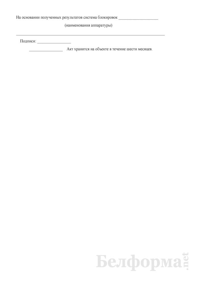 Акт проверки и испытания блокировки. Страница 2