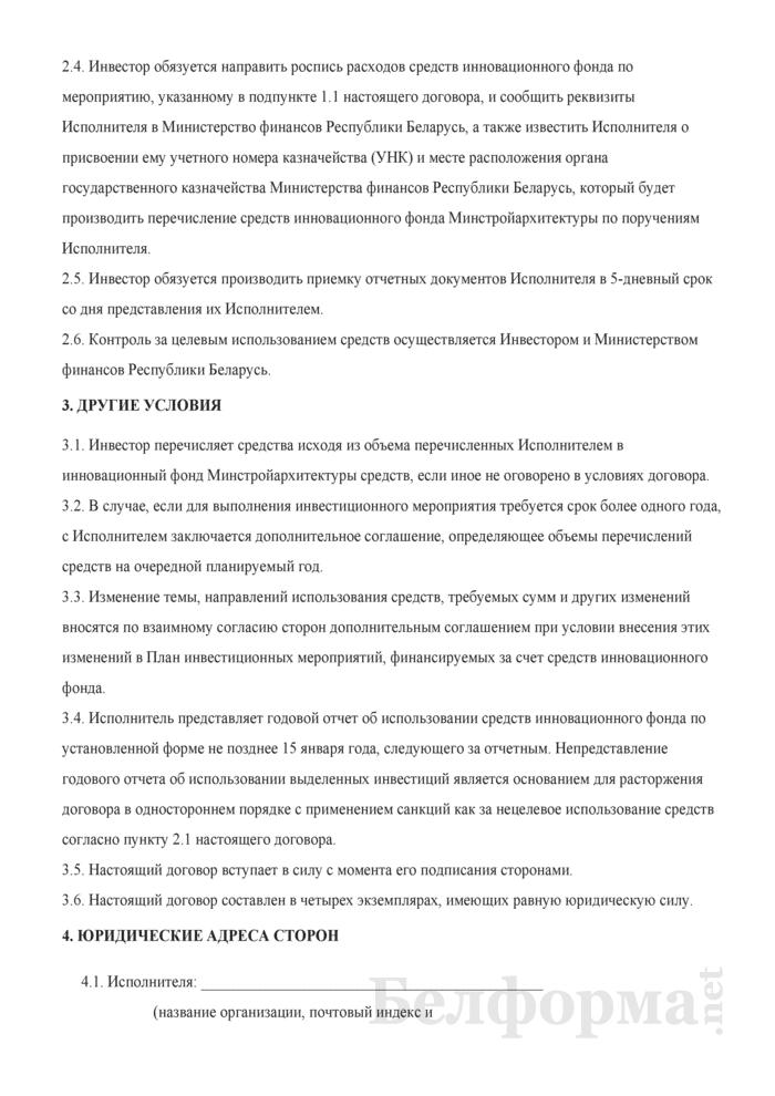 Договор на выполнение инвестиционных мероприятий, финансируемых Минстройархитектуры. Страница 4