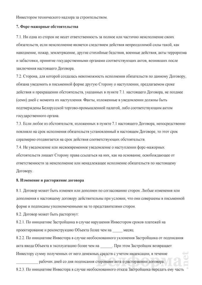 Договор об инвестиционной деятельности. Страница 6