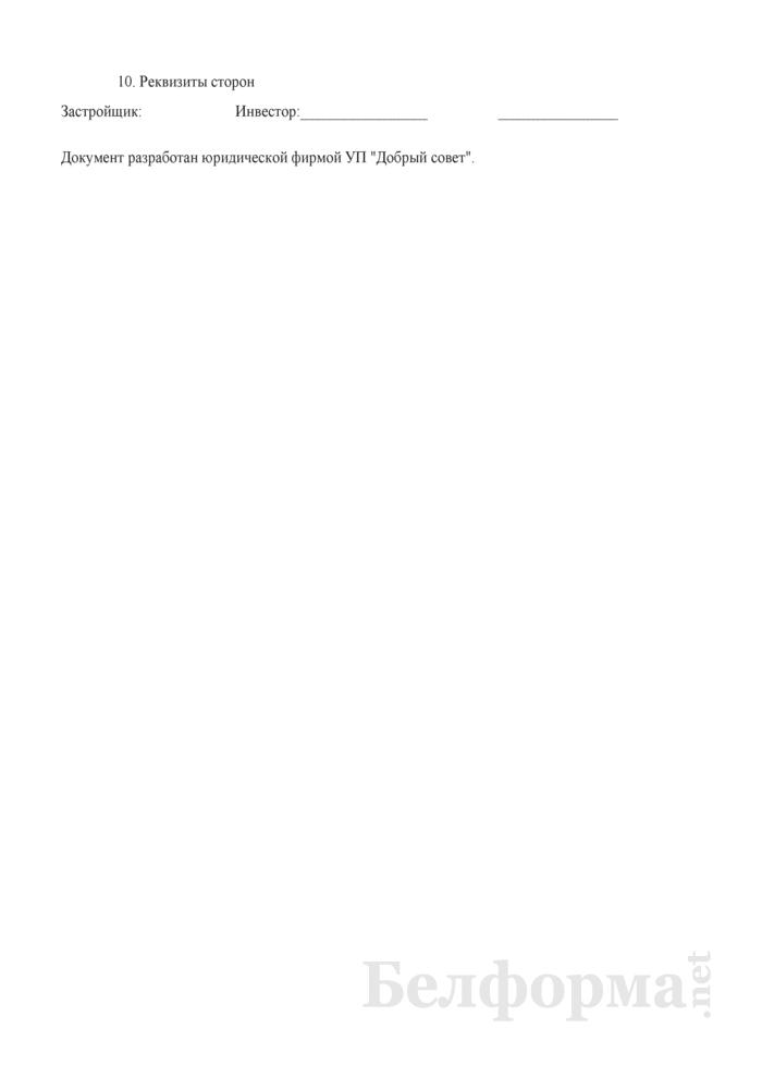 Договор об инвестиционной деятельности. Страница 8
