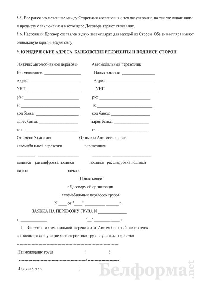 Договор об организации автомобильных перевозок грузов. Страница 6