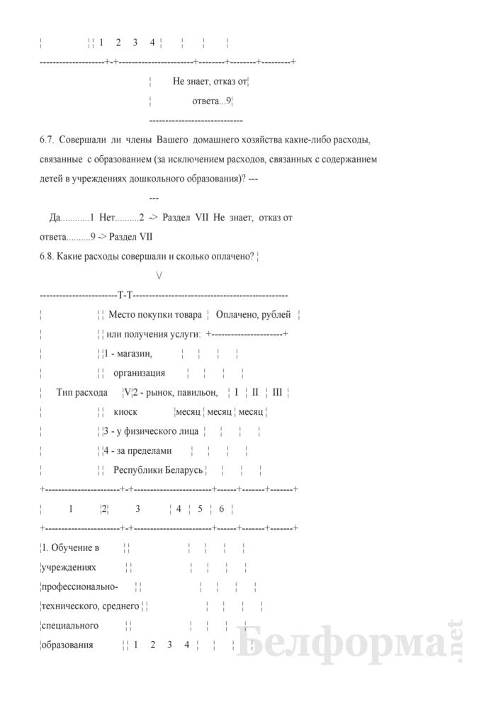 Ежеквартальный вопросник по расходам и доходам домашних хозяйств (Форма 4-дх (вопросник) (квартальная). Страница 30