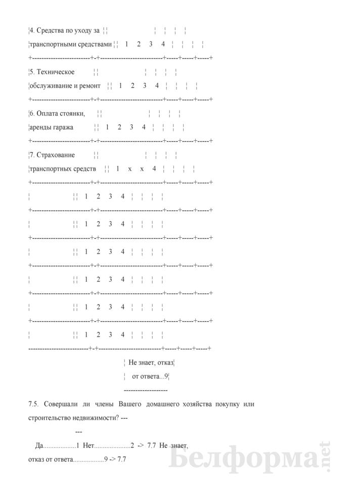 Ежеквартальный вопросник по расходам и доходам домашних хозяйств (Форма 4-дх (вопросник) (квартальная). Страница 35