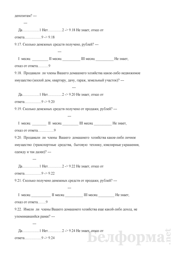 Ежеквартальный вопросник по расходам и доходам домашних хозяйств (Форма 4-дх (вопросник) (квартальная). Страница 51