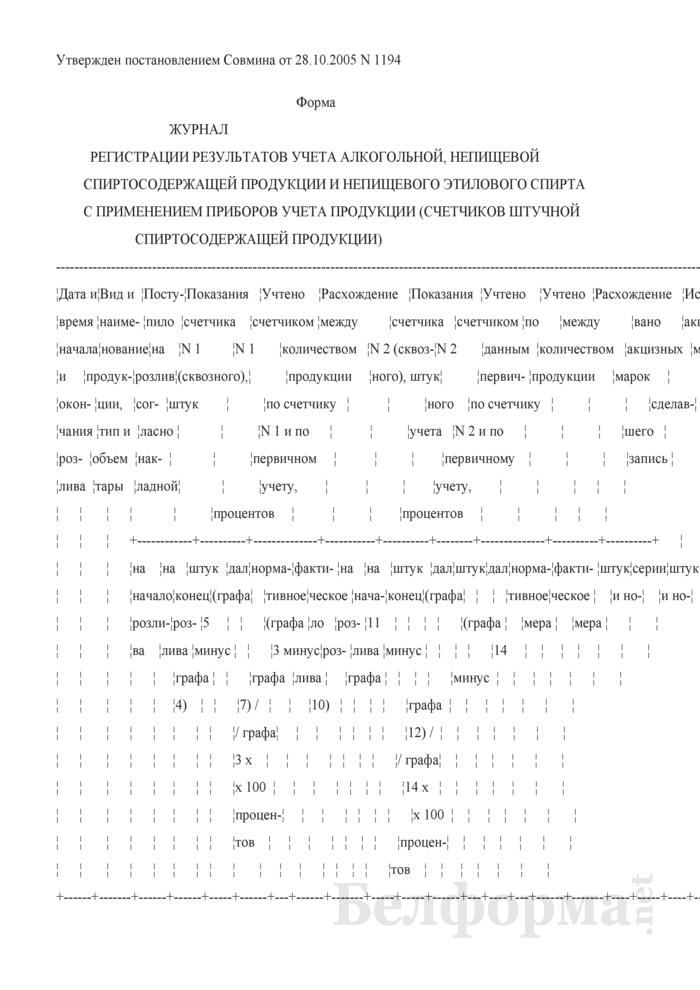 Журнал регистрации результатов учета алкогольной, непищевой спиртосодержащей продукции и непищевого этилового спирта с применением приборов учета продукции (счетчиков штучной спиртосодержащей продукции). Страница 1