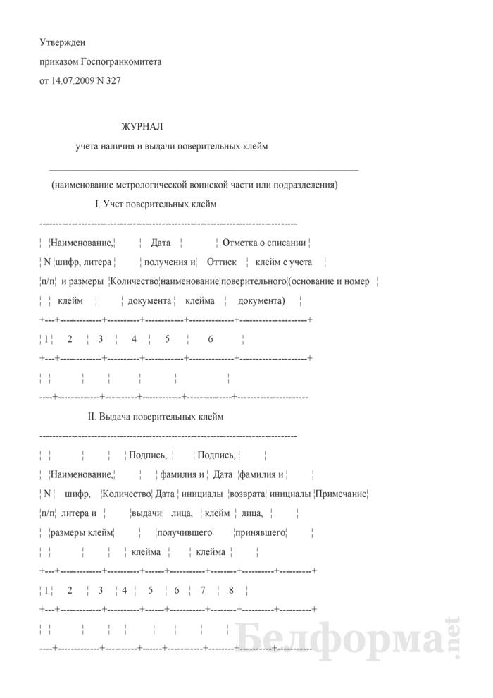 Журнал учета наличия и выдачи поверительных клейм. Страница 1