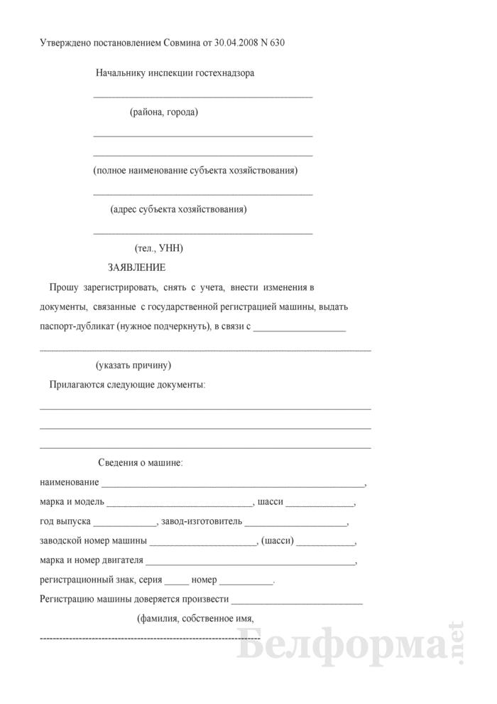 Заявление на регистрацию, снятие с учета, внесение изменений в документы, связанные с государственной регистрацией машины для юридических лиц или индивидуальных предпринимателей (Форма). Страница 1