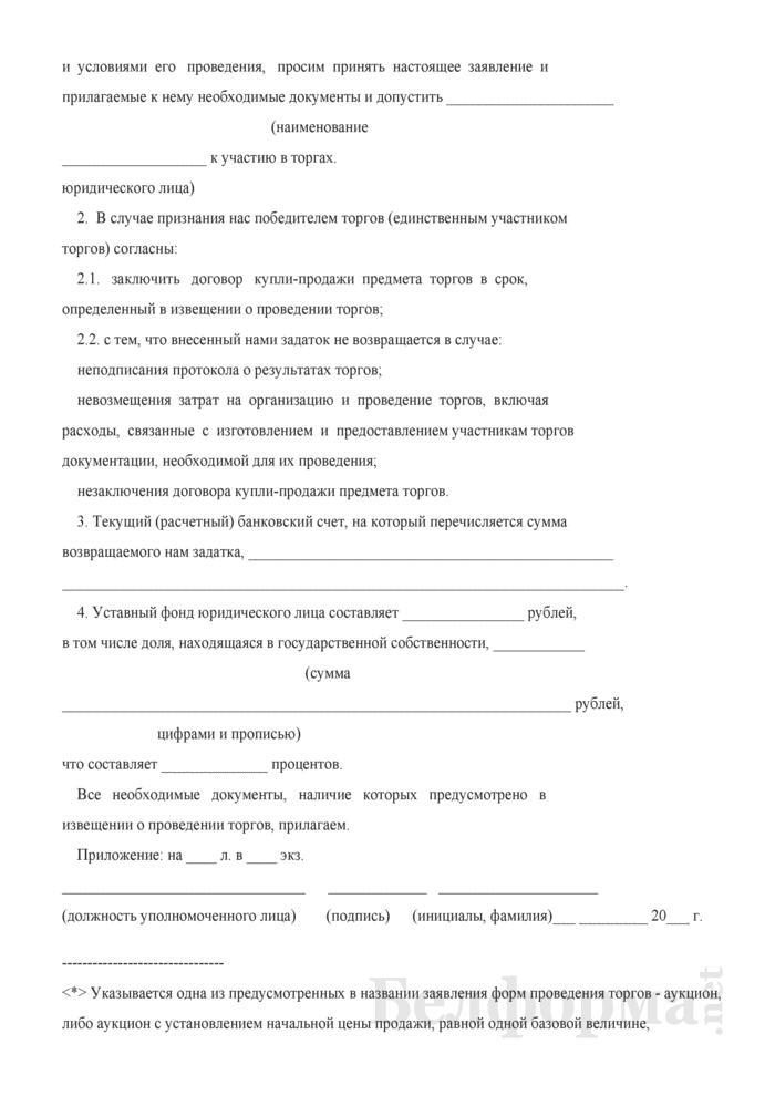 Заявление на участие в аукционе (конкурсе) по продаже отдельных объектов, находящихся в государственной собственности (аукционе с установлением начальной цены продажи, равной одной базовой величине, определенной законодательством) (для юридических лиц). Страница 2