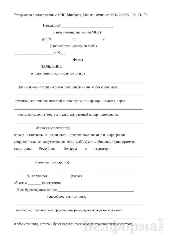 Заявление о приобретении контрольных знаков. Страница 1