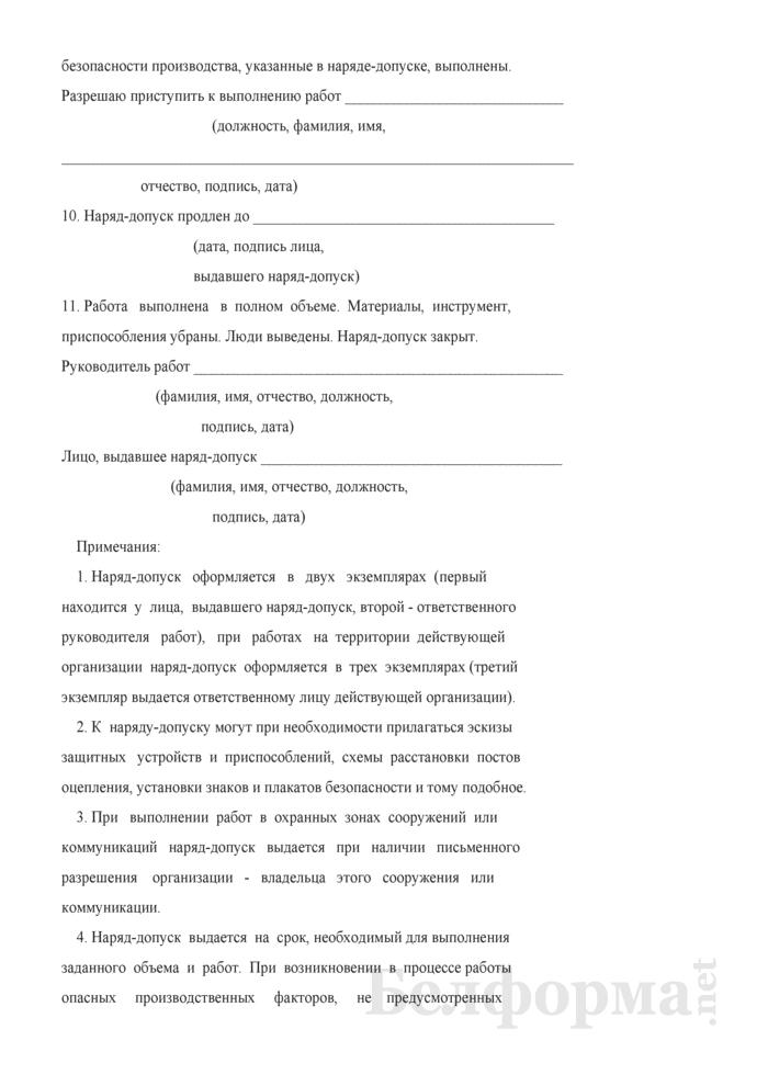 Наряд-допуск на производство работ повышенной опасности, утвержденный Минсельхозпродом. Страница 3